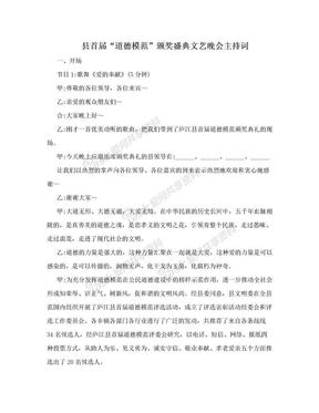 """县首届""""道德模范""""颁奖盛典文艺晚会主持词.doc"""