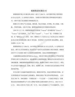 联想集团有限公司.doc
