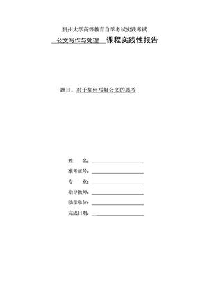 公文写作与处理课程实践性报告.doc
