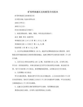 矿用单体液压支柱租赁合同范本.doc