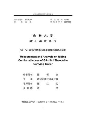 平顺性测试与分析.pdf