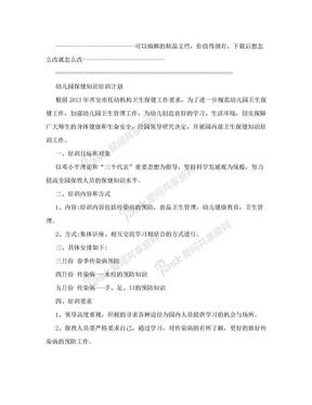 幼儿园保健知识培训计划.doc