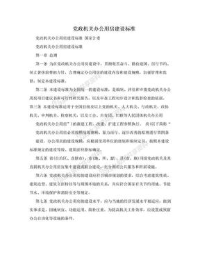 党政机关办公用房建设标准.doc