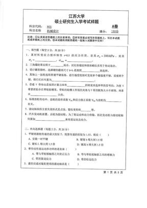 2018年江苏大学805机械设计考研真题.pdf