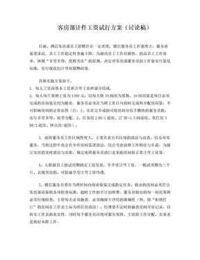 酒店客房部计件工资试行方案.doc