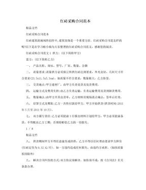 红砖采购合同范本.doc