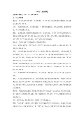 水电工程质量禁忌p.doc