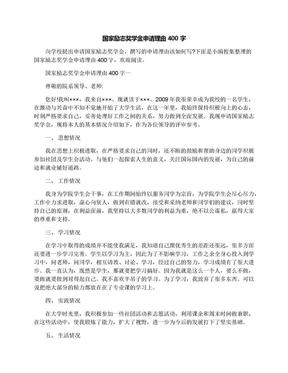 国家励志奖学金申请理由400字.docx