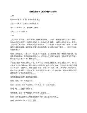 经典话剧剧本《有多少爱可以胡来》.docx