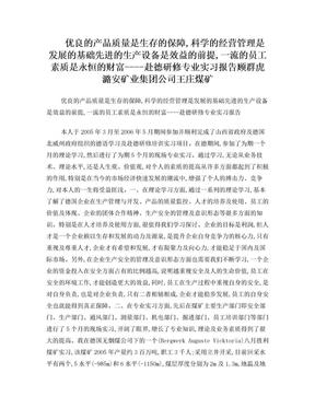 出国实习研修专业实习报告.doc