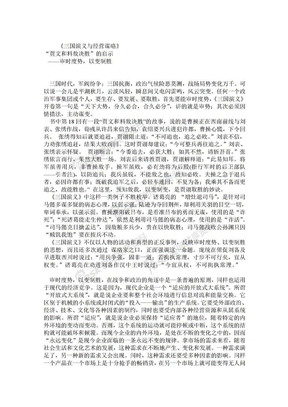 三国演义与经营策略.doc