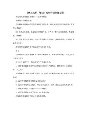 [优质文档]淘宝商城童装创业计划书.doc