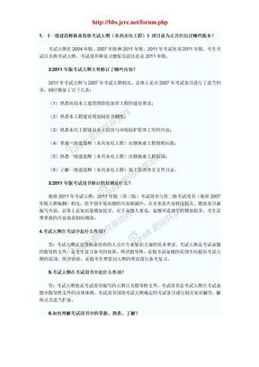 2011年新版一级建造师教材《水利水电》变化内容.doc