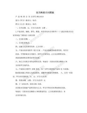 家具购销合同模板.doc