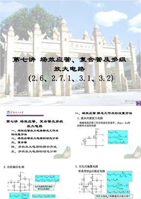 第7讲 场效应管、复合管及多级放大电路.ppt
