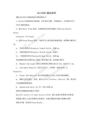 DLC3000调试说明.doc