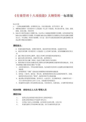 有效管理十八项技能-深圳培训杨.doc