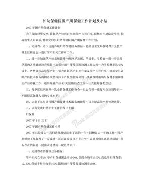 妇幼保健院围产期保健工作计划及小结.doc