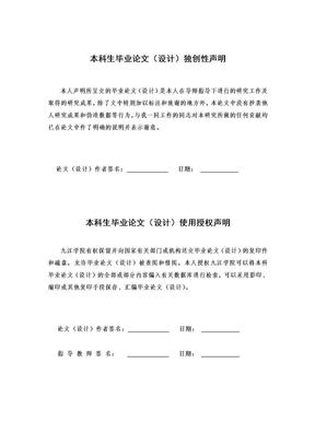 本科生毕业论文独创性声明.doc