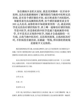倪海厦感冒六方.doc