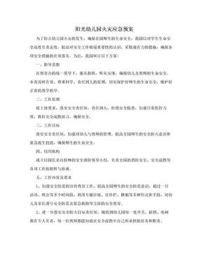 阳光幼儿园火灾应急预案.doc
