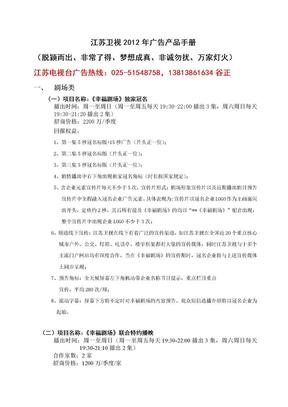 江苏卫视2012年广告刊例价格表 角标广告 字幕广告等.doc