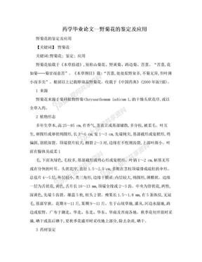 药学毕业论文--野菊花的鉴定及应用.doc