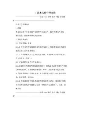 1技术文件管理办法.doc