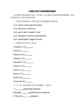 人教版小升初六年级英语期末测试题.docx