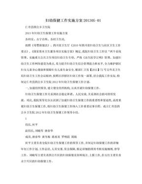 妇幼保健工作实施方案201305-01.doc