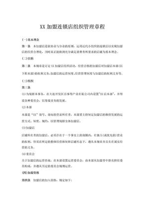 XX加盟连锁店组织管理章程(制度范本、DOC格式).doc