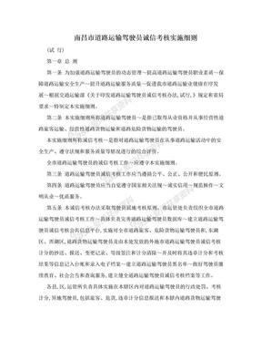 南昌市道路运输驾驶员诚信考核实施细则.doc