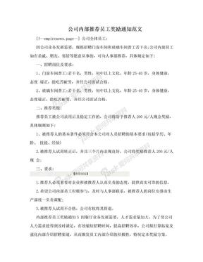 公司内部推荐员工奖励通知范文.doc