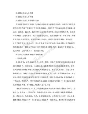 幼儿园运动会入场串词(范本).doc