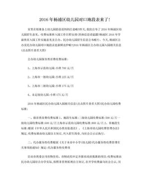 2016年杨浦区幼儿园对口地段表来了.doc