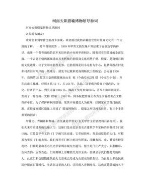 河南安阳殷墟博物馆导游词.doc