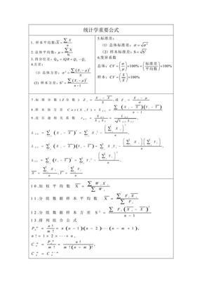 统计学重要公式[1].pdf