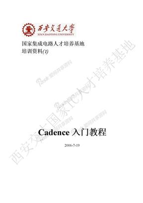 cadence教程eetop.cn_1  cadence简介.doc