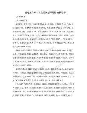 福建龙岩稀土工业园规划环境影响报告书.doc