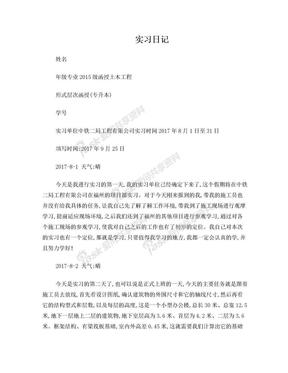 土木工程专业实习日记30篇3000字-福建工程学院要求版.