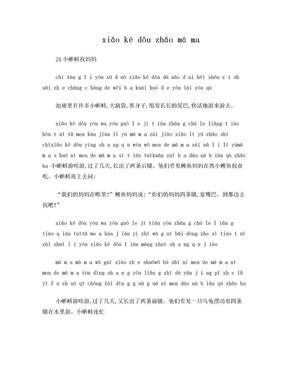 24 小蝌蚪找妈妈(课文).doc