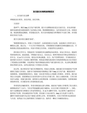 支行副行长竞聘演讲稿范文.docx