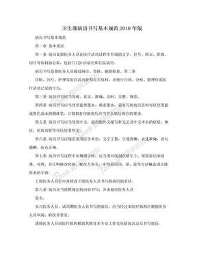 卫生部病历书写基本规范2010年版.doc