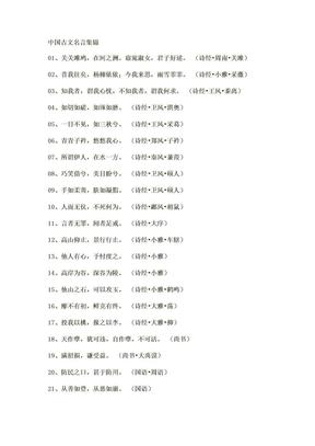 中国古文名言集锦.doc