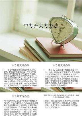 中专怎么升大专中专如何报读大专专业.ppt