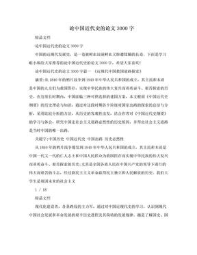 论中国近代史的论文3000字.doc