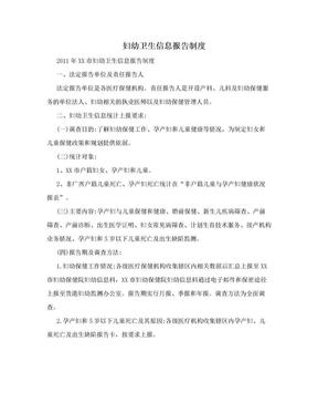妇幼卫生信息报告制度.doc