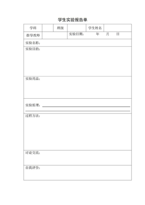 学生实验报告单.doc
