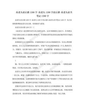 高老头读后感1200字-高老头1200字读后感-高老头读书笔记1200字.doc