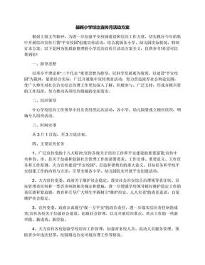 最新小学综治宣传月活动方案.docx